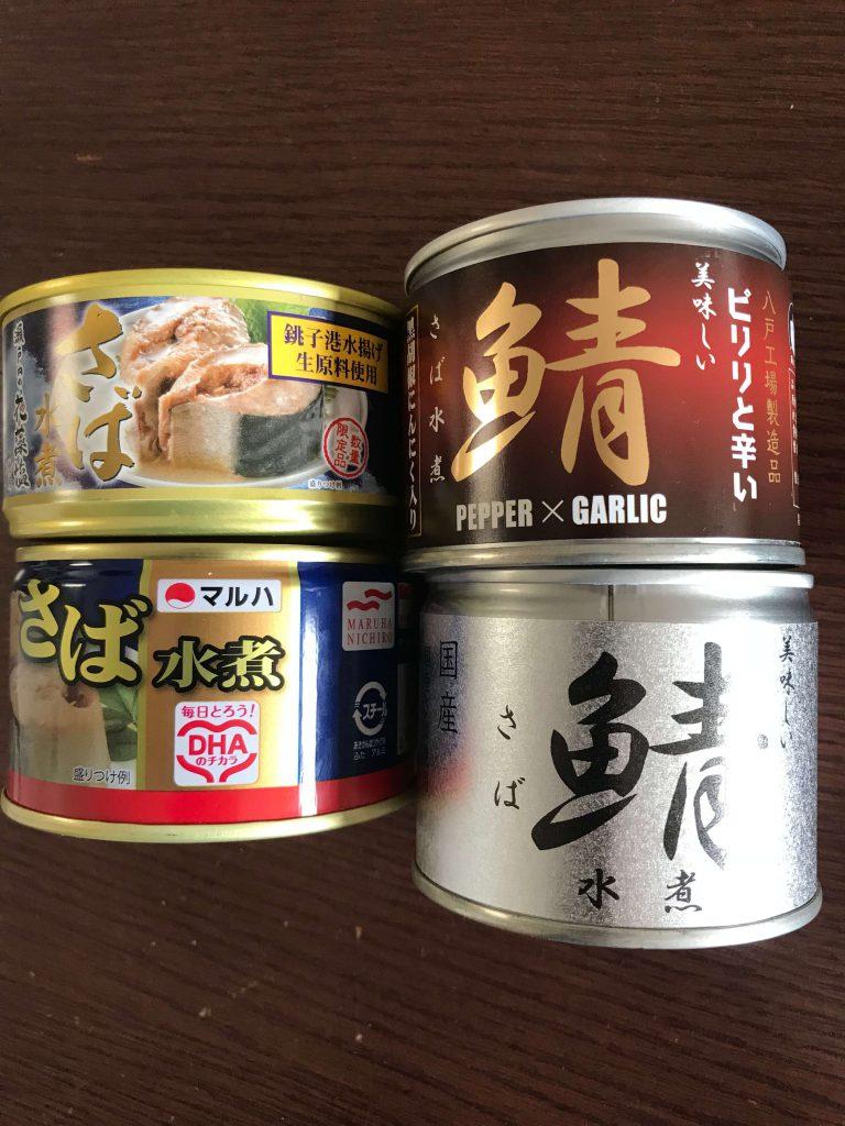鯖缶、サバ缶