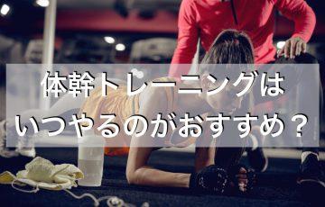 体幹トレーニングはいつやる?