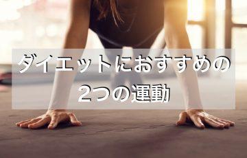 ダイエット,おすすめ,運動