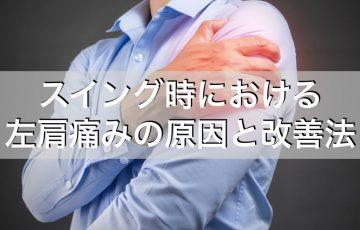 ゴルフ,左肩,痛み