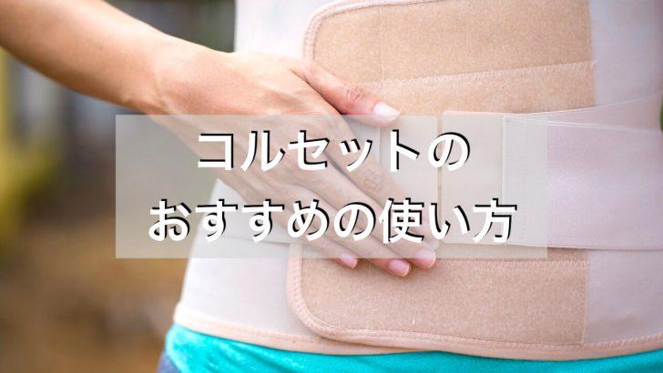腰痛,コルセット,効果