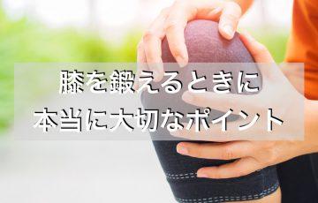 膝,鍛える,トレーニング