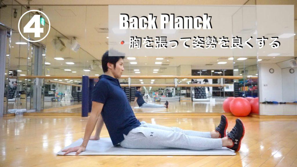 ゴルフ,体幹トレーニング,バックプランク