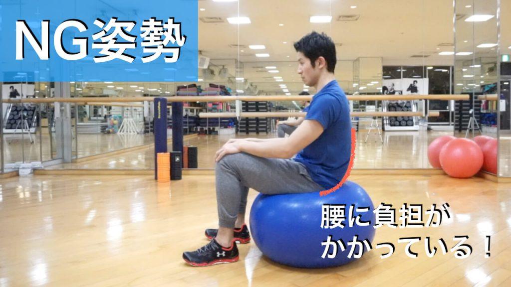 バランスボール 腰痛 悪化