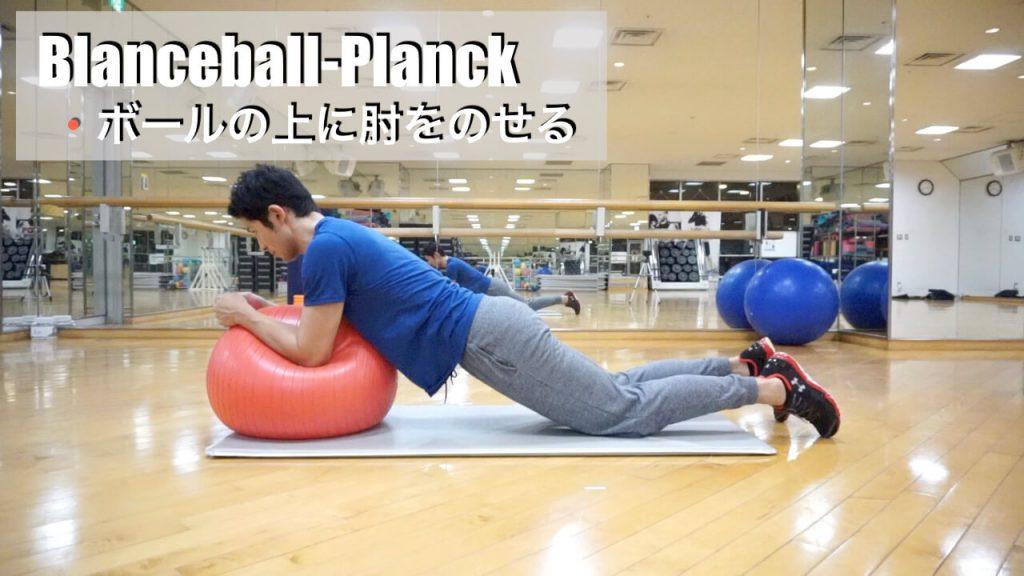 バランスボール,体幹トレーニング,プランク,start