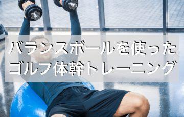 バランスボール,ゴルフ,体幹トレーニング