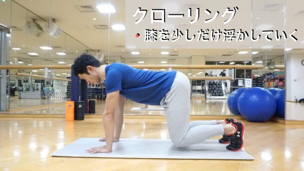 体幹,トレーニング,クローリング