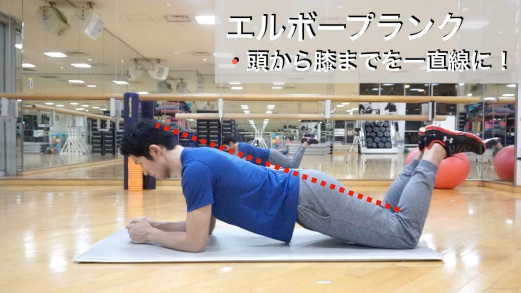 エルボープランク,体幹,トレーニング