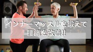 腰痛,筋トレ,インナーマッスル