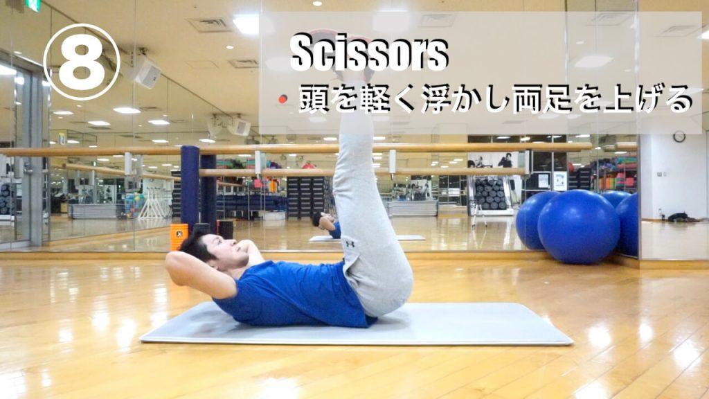 ゴルフ,体幹トレーニング・シザーズ(start)