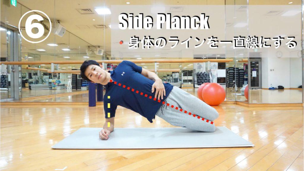 ゴルフ,体幹トレーニング,サイドプランク,fin