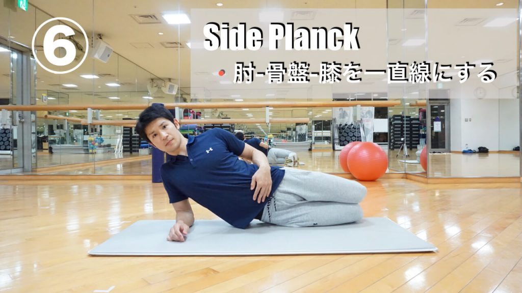 ゴルフ,体幹トレーニング,サイドプランク,start