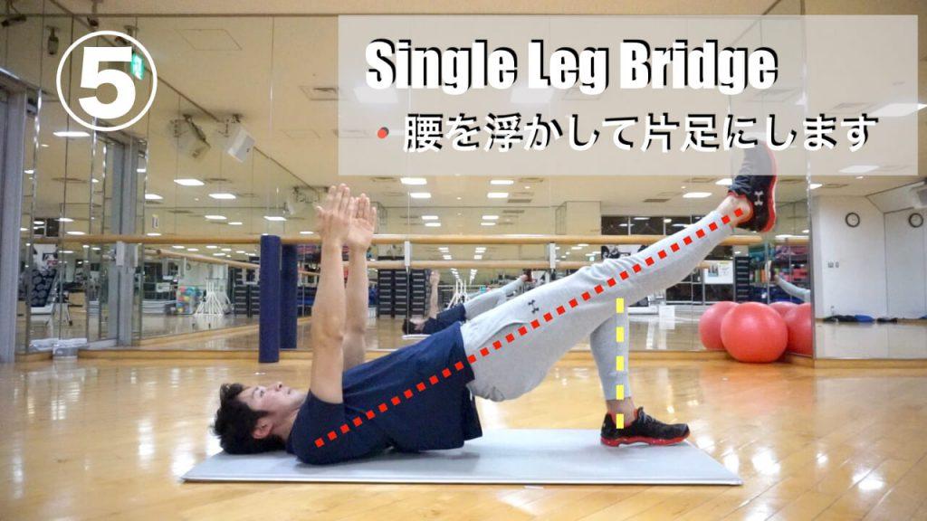 ゴルフ,体幹トレーニング,シングルレッグブリッジ,fin