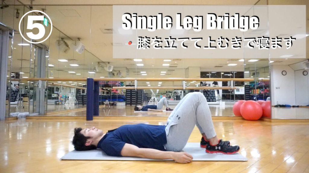 ゴルフ,体幹トレーニング,シングルレッグブリッジ,start