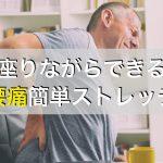 腰痛改善の座りながらできるストレッチ