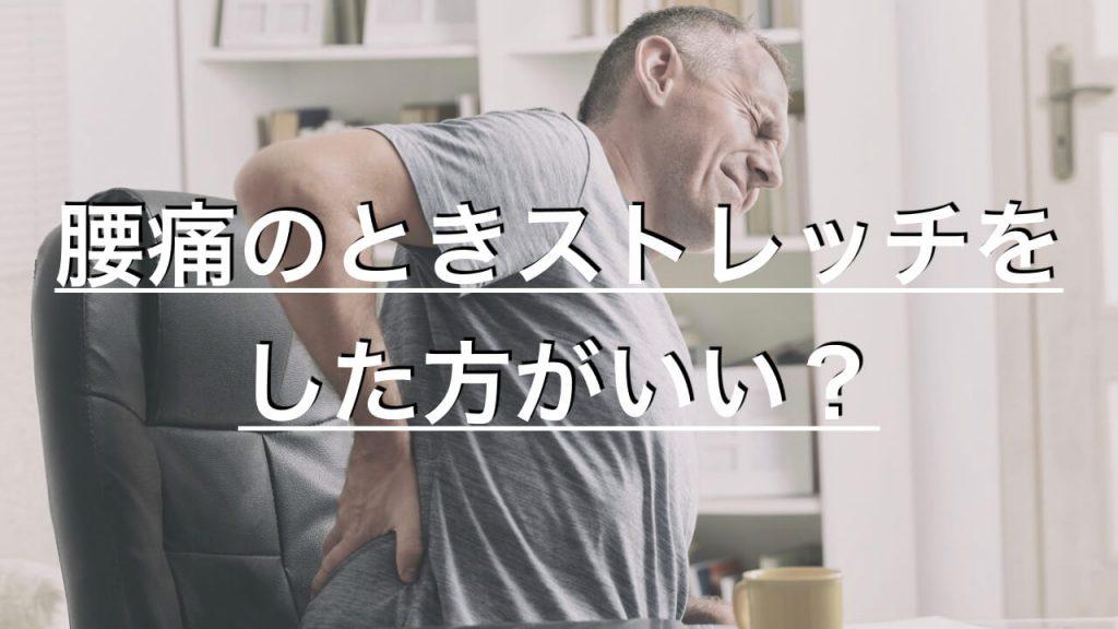 腰が痛いときストレッチはした方がいいのか?