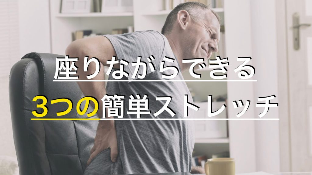 座りながらできる腰痛改善のストレッチ