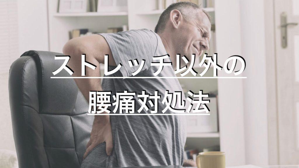ストレッチと合わせて行いたい腰痛対処法とは
