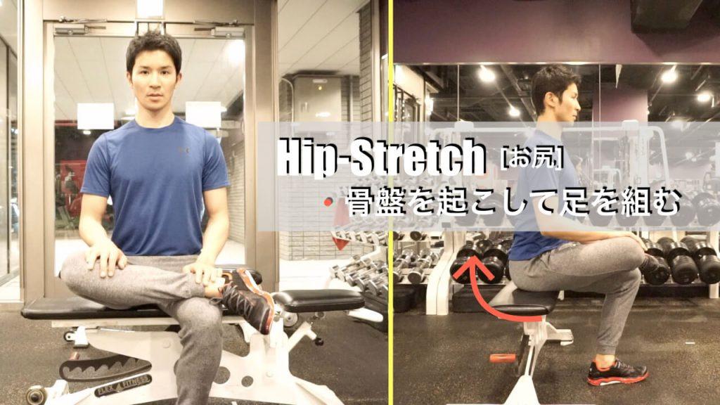 腰痛を改善する座りながらできるお尻ストレッチ