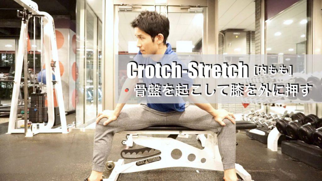 座りながらできる股割りストレッチで腰痛を改善