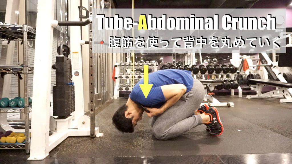 チューブを使った腹筋トレーニング・アブドミナルクランチ(end)