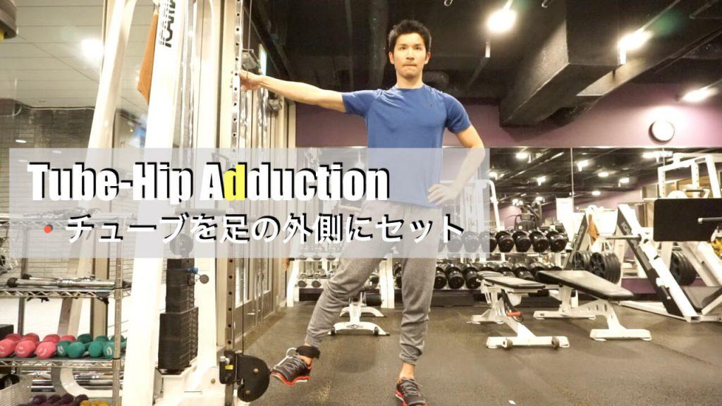 チューブを使った内腿のトレーニング・ヒップアダクション・start