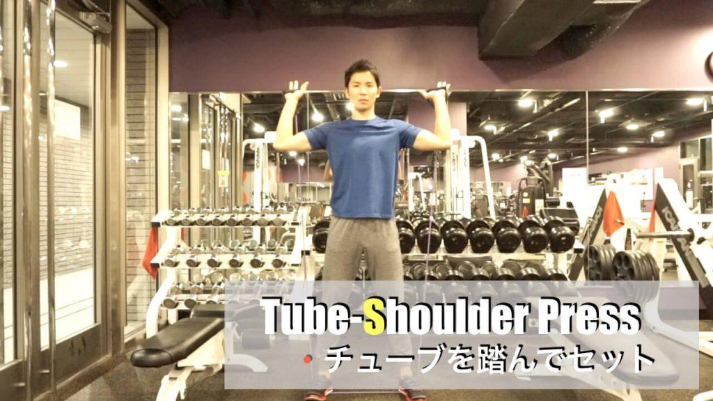 チューブ,ショルダープレス ,トレーニング,肩,start
