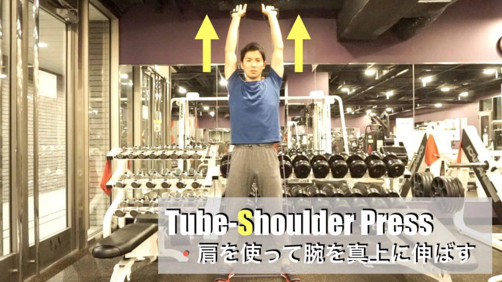 チューブ,ショルダープレス ,トレーニング,肩,end