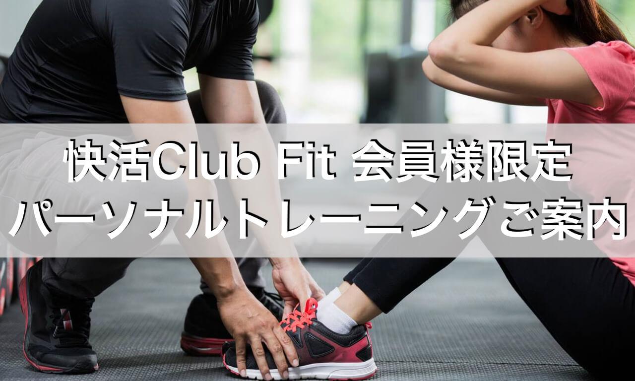 快活クラブ八千代のパーソナルトレーニング