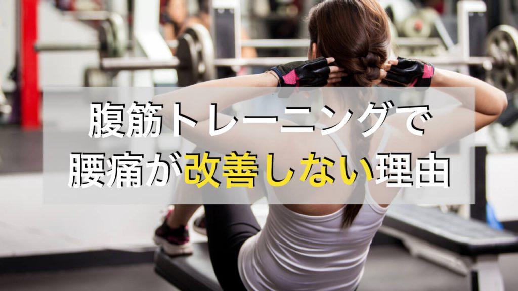 腹筋トレーニングで腰痛が改善しない理由