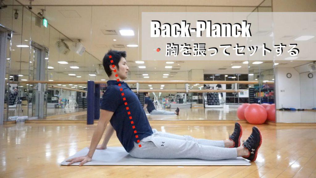自重体幹トレーニング・バックプランク(start)