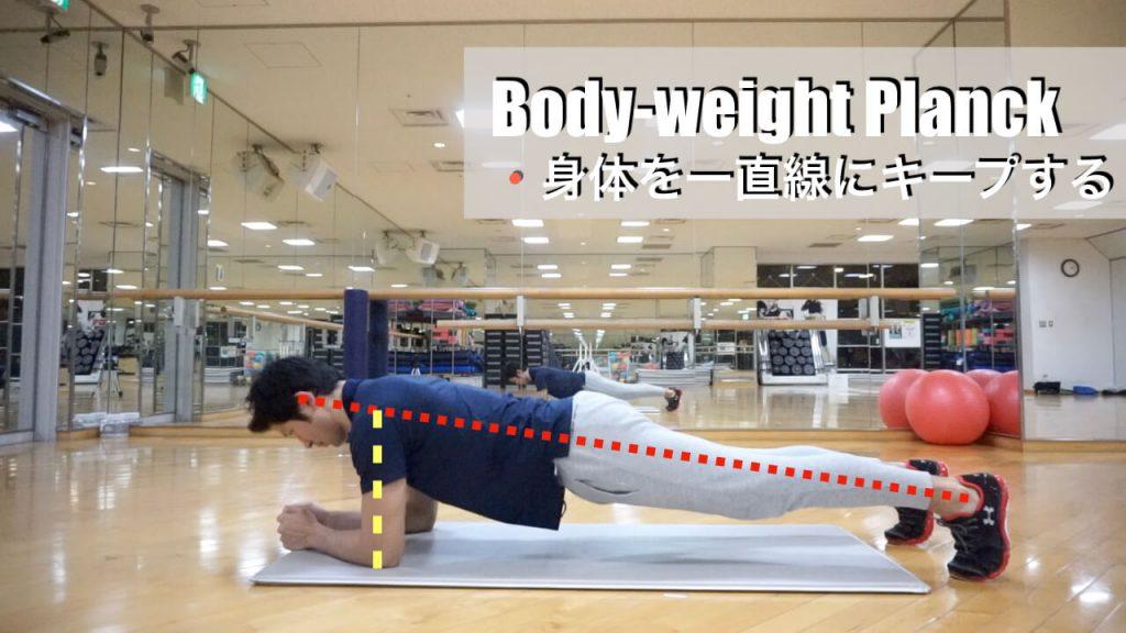 自重体幹トレーニング・プランク