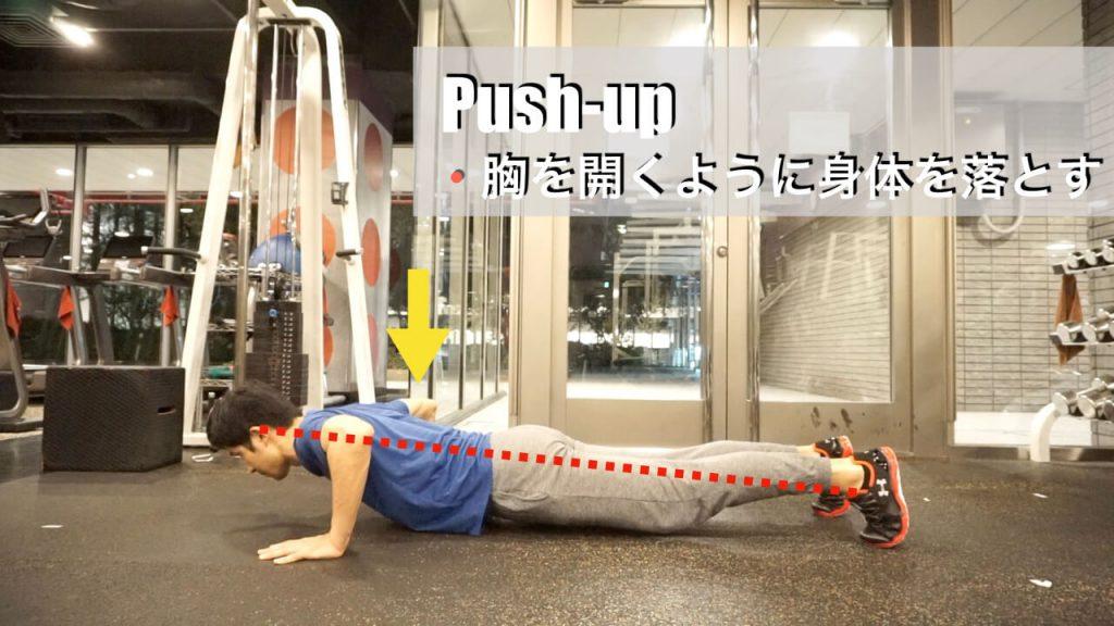 自重プッシュアップトレーニング(finish)