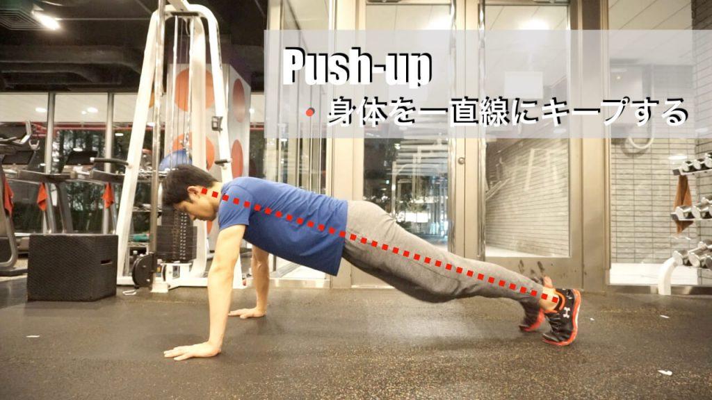 自重プッシュアップトレーニング(start)