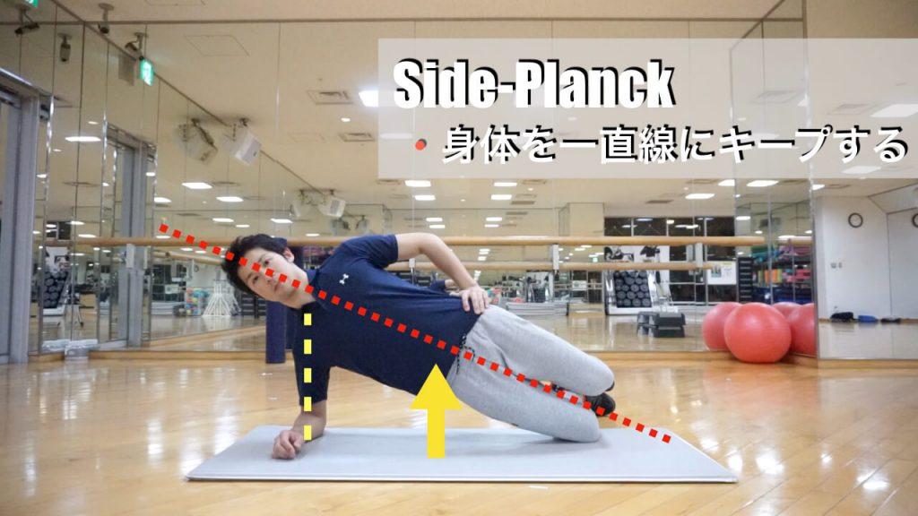 自重体幹トレーニング・サイドプランク