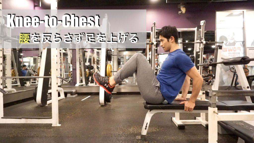 腰に負担がかからない腹筋トレーニング・ニートゥチェスト