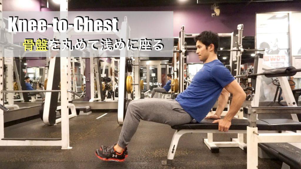 腰に負担がかからない腹筋トレーニング・ニートゥチェスト(start)