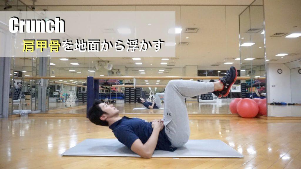 腰に負担がかからない腹筋トレーニング・クランチ(end)