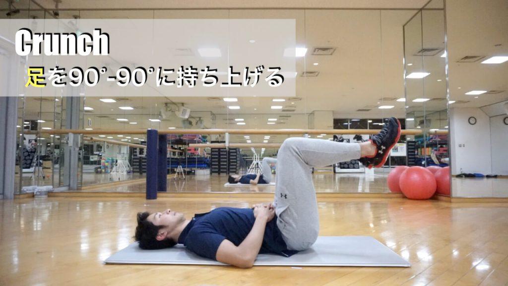 腰に負担がかからない腹筋トレーニング・クランチ(start)