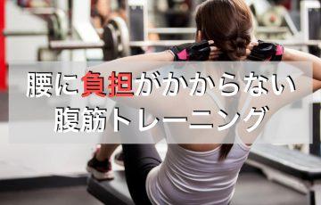腰痛に効果的な腹筋トレーニング