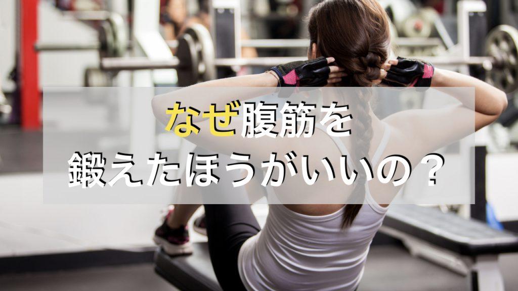 なぜ腰痛に腹筋トレーニングが効果的なのか?
