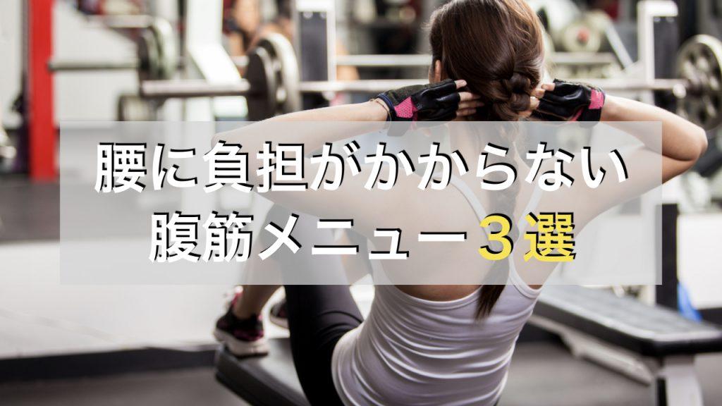 腰に負担がかからない腹筋トレーニング3選