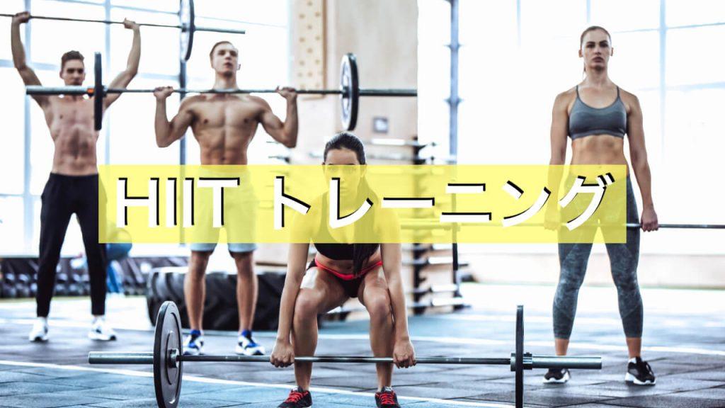 筋トレで効果的なHIITトレーニング法
