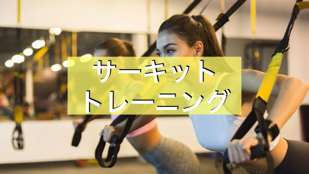 筋トレで効果的なサーキットトレーニング法