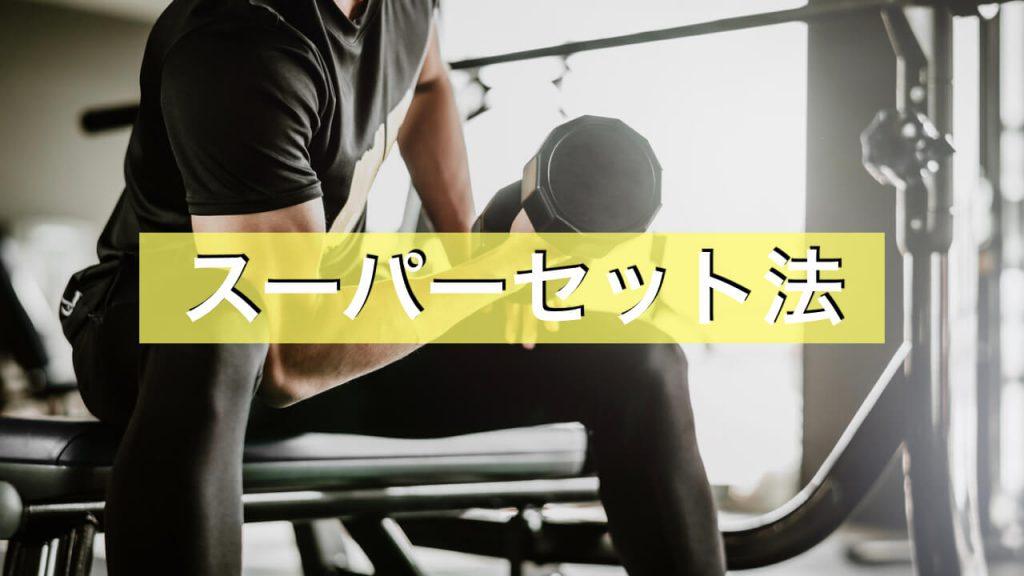 筋トレで効果的なスーパーセットトレーニング法
