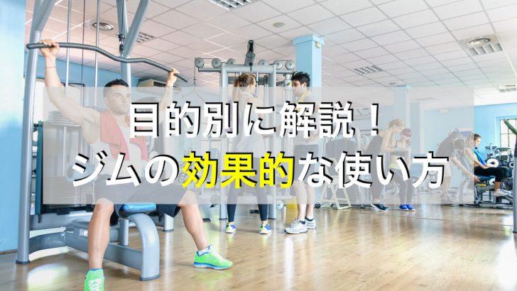 目的別に応じたスポーツジムの効果的な使い方
