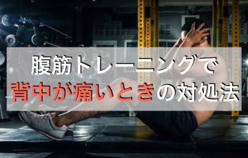 腹筋トレーニングで背中が痛いときの対処法
