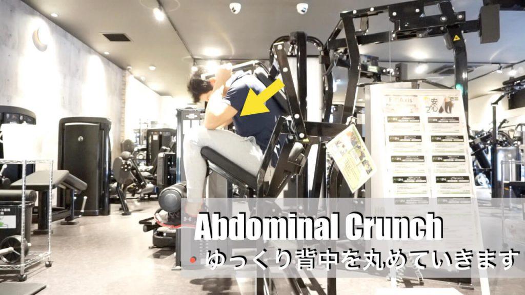 腹筋を鍛えるジムマシン・アブドミナルクランチ