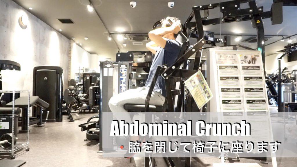 腹筋を鍛えるジムマシン・アブドミナルクランチ(start)