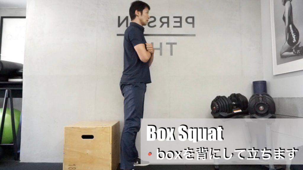 腰痛に効くボックススクワット(start)